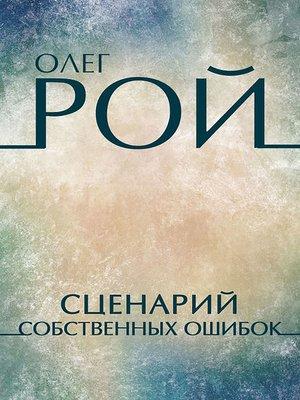 cover image of Сценарий собственных ошибок