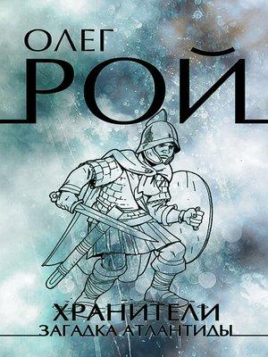 cover image of Хранители. Загадка Атлантиды