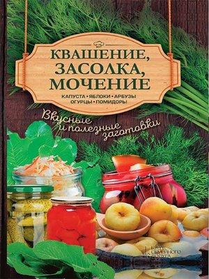 cover image of Квашение, засолка, мочение. Капуста, яблоки, арбузы, огурцы, помидоры