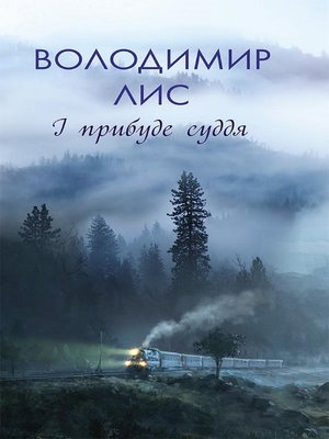 cover image of І прибуде суддя (І pribude suddja)