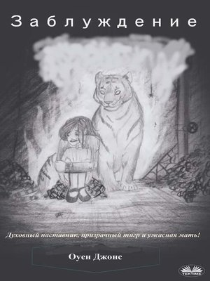 cover image of Заблуждение