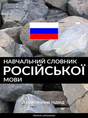 cover image of Навчальний словник російської мови