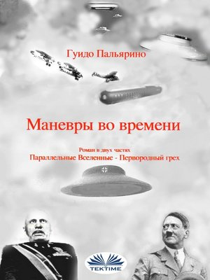cover image of Маневры Во Времени