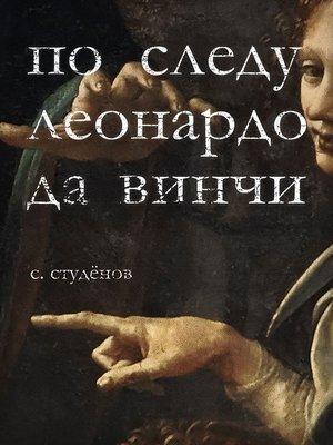 cover image of По следу Леонардо да Винчи