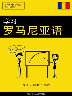 cover image of 学习罗马尼亚语 - 快速 / 简单 / 高效