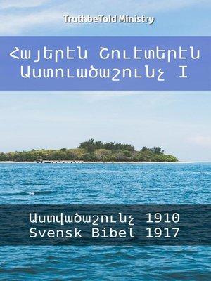 cover image of Հայերէն Շուէտերէն Աստուածաշունչ I