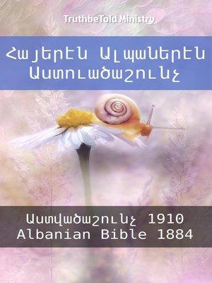 cover image of Հայերէն Ալպաներէն Աստուածաշունչ