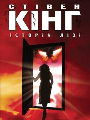 cover image of Історія Лізі
