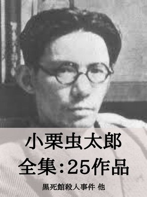 cover image of 小栗虫太郎 全集25作品:黒死館殺人事件 他