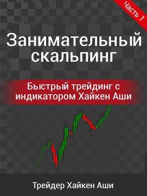 cover image of Занимательный скальпинг. Часть 1