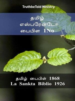 cover image of தமிழ் எஸ்பரேன்டோ பைபிள 1No்