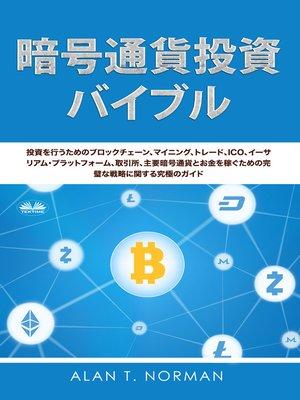 cover image of 暗号通貨投資のバイブル