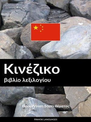 cover image of Κινέζικο βιβλίο λεξιλογίου