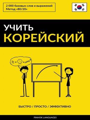 cover image of Учить корейский--Быстро / Просто / Эффективно