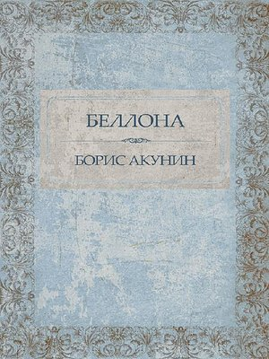 cover image of Bellona
