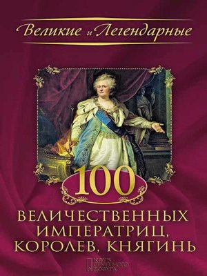 cover image of 100 величественных императриц, королев, княгинь (100 velichestvennyh imperatric, korolev, knjagin')