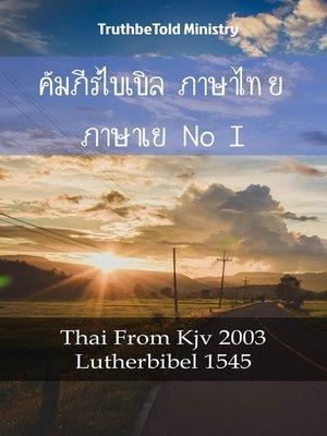 cover image of คัมภีร์ไบเบิล ภาษาไทย ภาษาเยอรมัน I