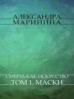 cover image of Smert' kak iskusstvo. Tom 1. Maski
