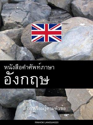 cover image of หนังสือคำศัพท์ภาษาอังกฤษ