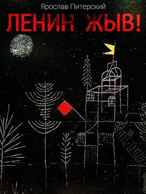 cover image of Ленин жЫв--Русская антиутопия. Роман