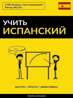 cover image of Учить испанский--Быстро / Просто / Эффективно