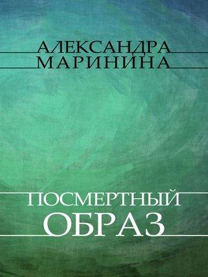 cover image of Posmertnyj obraz