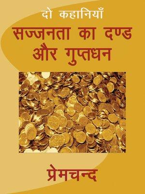 cover image of Sajjanta Ka Dand Aur Gupt Dhan