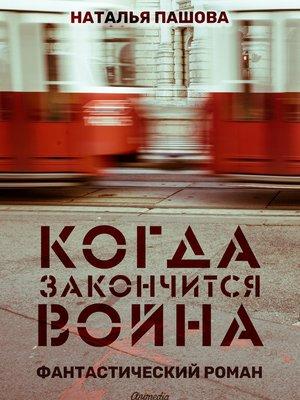 cover image of Когда закончится война