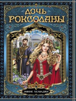 cover image of Дочь Роксоланы (Doch' Roksolany)