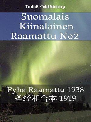 cover image of Suomalais Kiinalainen Raamattu No2