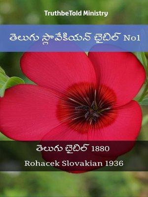 cover image of తెలుగు స్లొవేకియన్ బైబిల్