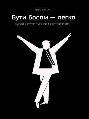 cover image of Бути босом — легко