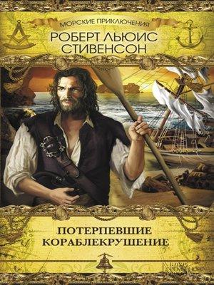 cover image of Потерпевшие кораблекрушение, т.6 (Poterpevshie korablekrushenie, t.6)