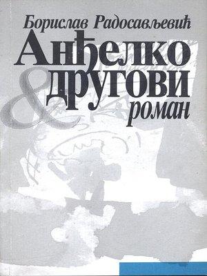 cover image of Анђелко и другови
