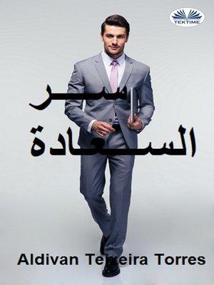 cover image of سر السعادة