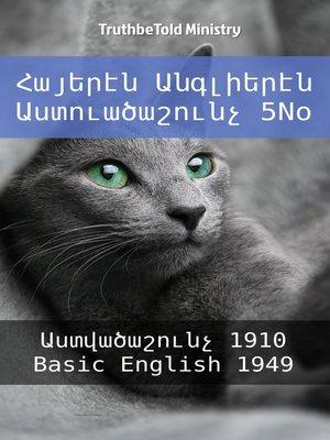 cover image of Հայերէն Անգլիերէն Աստուածաշունչ 5No