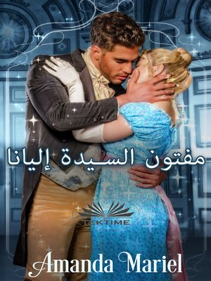 cover image of مفتون السيدة إليانا