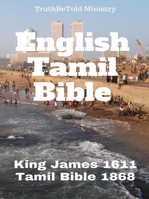 cover image of English Tamil Parallel Bible
