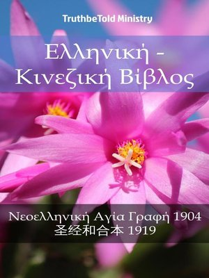 cover image of Ελληνική--Κινεζική Βίβλος
