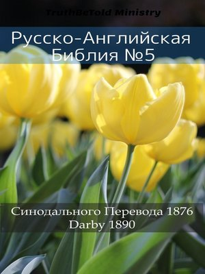 cover image of Русско-Английская Библия №5