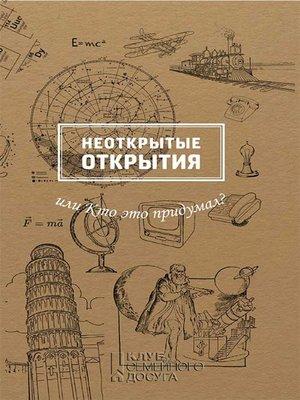 cover image of Неоткрытые открытия или Кто это придумал? (Neotkrytye otkrytija ili Kto jeto pridumal?)