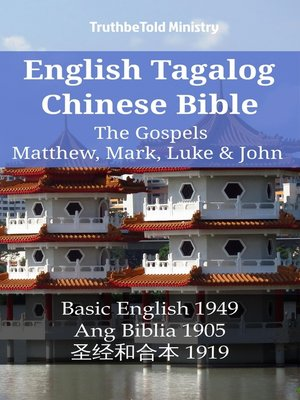 cover image of English Tagalog Chinese Bible--The Gospels--Matthew, Mark, Luke & John