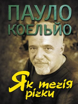 cover image of Як течія річки (Jak techіja rіchki)