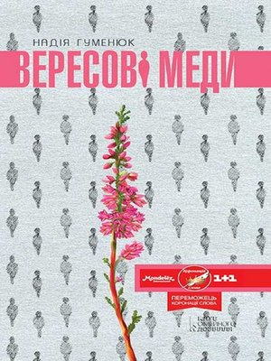 cover image of Вересові меди (Veresovі medi)