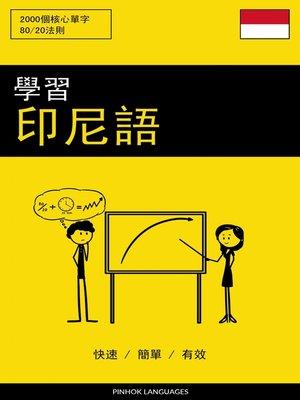 cover image of 學習印尼語--快速 / 簡單 / 有效
