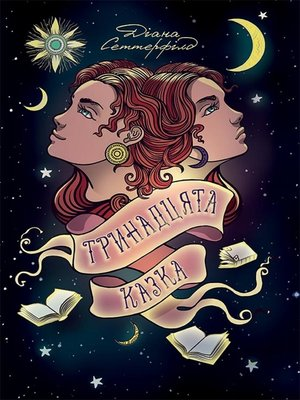 cover image of Тринадцята казка