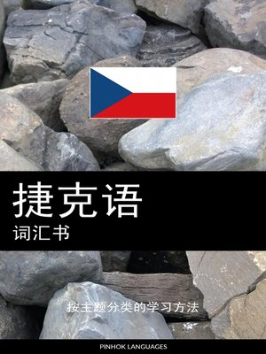 cover image of 捷克语词汇书