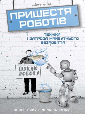 cover image of Пришестя роботів. Техніка і загроза майбутнього безробіття