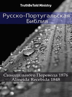 cover image of Русско-Португальская Библия
