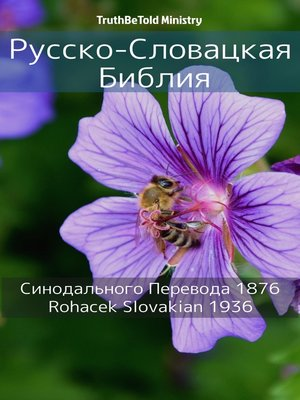 cover image of Русско-Словацкая Библия
